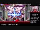 [RTA]キャッスルヴァニア 暁の円舞曲 Julius any% in 5:30.41
