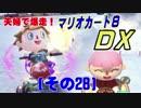 【マリオカート8DX】夫婦で爆走するぜ【その28】