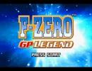 【耳コピ】F-ZERO X「PORT TOWN」をファルコン伝説(GBA)風にしてみた