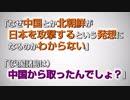 【大炎上】ウーマンラッシュアワー村本大輔氏。中田宏は賛成です!