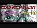 【Dead By Daylight】ツンデレメグちゃんと行くPart69【ゆっくり実況】