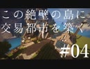 【Minecraft】この絶壁の島に交易都市を築く #04【東北きりたん実況】