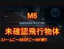 【地球防衛軍5】Rストームご~のINF縛りでご~ M6【実況】