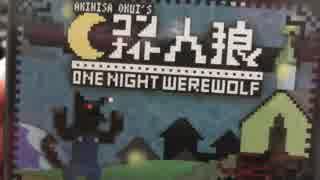 【アナログゲーム】お家でワンナイト人狼!【コラボ実況】
