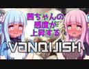 【ボイロ2実況】茜ちゃんの感度が上昇するVANQUISH Part7【琴葉茜・葵】
