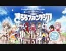 きららファンタジア 「ゆるキャン△」参戦決定CM 30秒