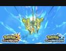 【ポケモンUSM】最強トレーナーへの道Act43【カプ・コケコ】