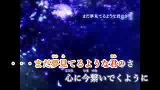 【ニコカラ】僕らの航海フォトグラフィー《ナブナ》(On Vocal)