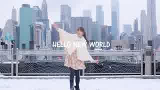 【みこ】ハロー・ニューワールド 踊ってみた【ニューヨーク】