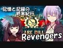 【They Are Billions】終末紀行:Revengers.#最終回【VOICEROID実況】