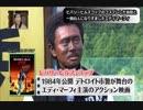 映画キャラのコスプレをした浜田雅功と白人になりすますエディマーフィ