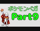 ポケットモンスターベガ を実況プレイ Part9