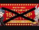 【実況】カルドセプトリボルト 新春ログインボーナス祭 Part22