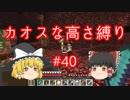 【minecraft】カオスな高さ縛り #40【ゆっ