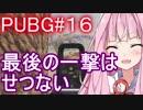 【PUBG】最後の一撃はせつない・えびドン勝#16【VOICEROID実況】