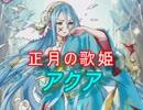 【FEヒーローズ】白夜のお正月 - 正月の歌姫 アクア特集