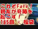 [実況]FGO ギルガメッシュ PUガチャ 185回[生放送切り抜き] #8