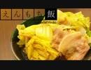 【料理】ヘルシー!白菜と豚肉のミルフィーユ鍋【えんもち飯】