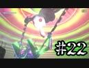 【実況】巨大な影、押し寄せる脅威 part22
