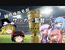 【FM2017】結月ゆかりがサッカー監督!?#18