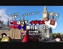 【ゆっくり】イギリス・タイ旅行記 20