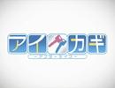 【アイカギ ~アフターデイズ~】OPムービー