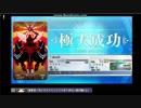 【FGO】極大成功からのスカサハ召喚【ガチャ】