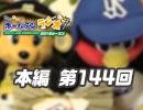 【第144回】れい&ゆいの文化放送ホームランラジオ!