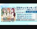 アニソンランキング 2017年12月【ケロテレビランキング】