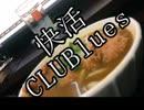 Rap:快活CLUBlues