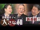 【新番組!】我那覇真子の「おおきなわ」[桜H30/1/5]