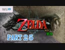 【実況】ゼルダの伝説 トワイライトプリンセス HD PART25