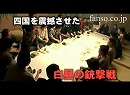 【予告】実録・鯨道8 瀬戸内戦争 【道後白昼市街戦】 矢嶋長次