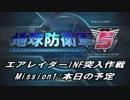 【地球防衛軍5】エアレイダーINF突入作戦 Part1【字幕】