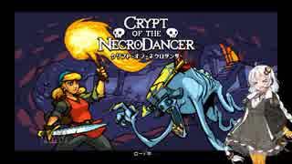 【Crypt of the NecroDancer】リズムに乗ると、お〇ぱいが揺れるネクロダンサー【紲星あかり実況】part1