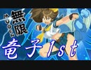 【MUGEN】凶悪キャラオンリー!狂中位タッグサバイバル!Part...