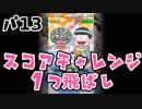 【おそ松さん】にゅ~になったパズ松さんを実況 パ13