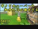 【マリオカート8DX】元日本代表が強さを求めて PART9