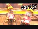 マリオカート8DX実況part37【超究極ノンケ対戦記☆最軽量級の逆襲!】