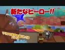【実況】 マリオも世界を塗りたくる Part4 新たなヒーロー