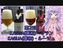 第94位:ゆかりさんがゆっくりとビールを飲む 第25話 KAGUA(馨和)ブラン・ルージュ thumbnail