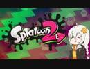 【Splatoon2】みんなで塗ろう!スプラトゥーン Part.1【VOICEROID実況】