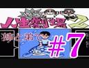 姉弟で【初見プレイ】あけおめ!ファミコン版「爆笑!人生劇場2」#7