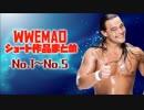 <WWEMAD>WWEMADショート作品まとめ No.1~5