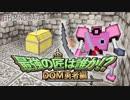 【日刊Minecraft】最強の匠は誰か!?DQM勇者編 悪霊のRANK5第3章【4人実況】