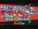#12【splatoon2】野良サーモンランでレート700目指して!【'1...