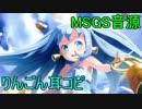 【Shadowverse】りんごんCMを耳コピしてみた【MSGS音源】