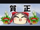 【ゆっくり】新年のご挨拶