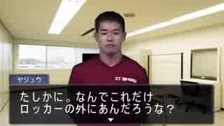 逆転淫夢裁判 第2話「逆転スタジオ」part7『彼との約束』