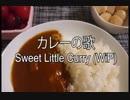 【飯テロ電波ソング】カレーの歌 Sweet Little Curry (WiP)【Silver Forest】